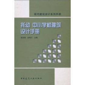 现代建筑设计系列手册:托幼中小学校建筑设计手册