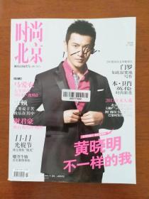 时尚北京(2013年11月号总第95期)封面-黄晓明
