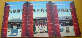 晋文公庙历史文化丛书:庙宇胜景  历史传奇  成语故事