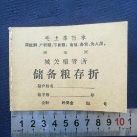 文革票证     城关粮管所 《储备粮存折》   带毛主席语录  品好未用证     [柜12-1-B9]