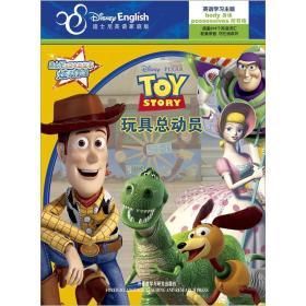 迪士尼双语电影故事·炫动影像:玩具总动员