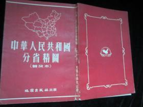 中华人民共和国分省精图