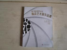 第十届中国艺术节陶瓷艺术展作品集    AC52