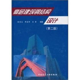 高层建筑钢结构设计(第二版)