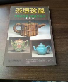 保值鼻烟壶  茶壶珍藏  2册  品相如图