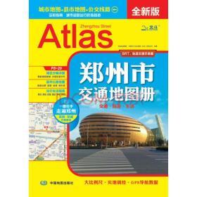 郑州市交通地图册(全新版)