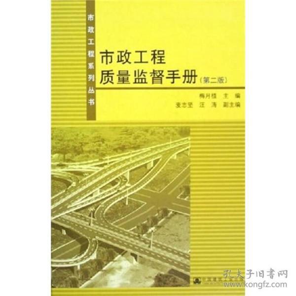 市政工程质量监督手册(第2版)