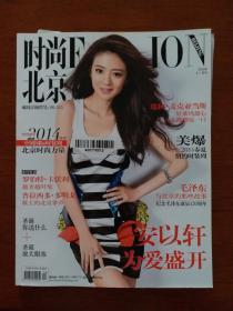 时尚北京(2013年12月号总第96期)封面-安以轩