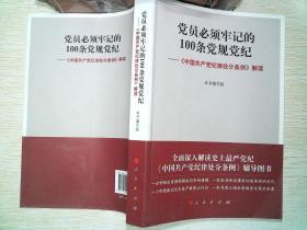 党员必须牢记的100条党规党纪 ——《中国共产党纪律处分条例》解读、、、、