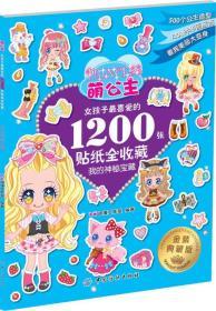 萌公主 女孩子最喜爱的1200张贴纸全收藏 我的神秘宝藏