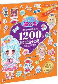 萌公主 女孩子最喜爱的1200张贴纸全收藏3:我的生日梦想