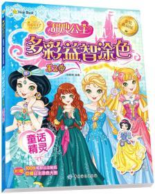 甜心公主多彩益智涂色第2季童话精灵