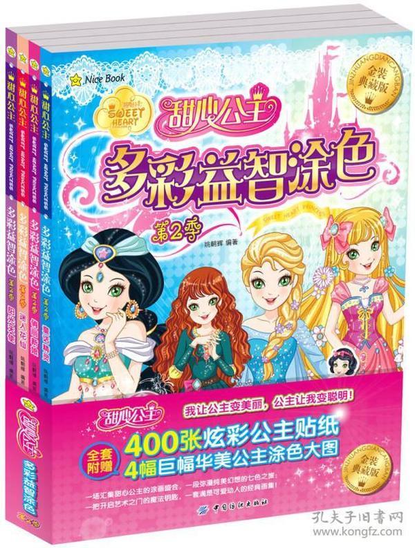 甜心公主多彩益智涂色第2季全4册