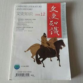 文史知识2008