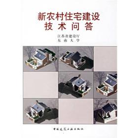 新农村住宅建设技术问答