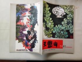 王憨山艺术研究  2010—2011合刊