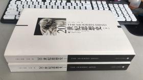 20世纪思想史(上下).