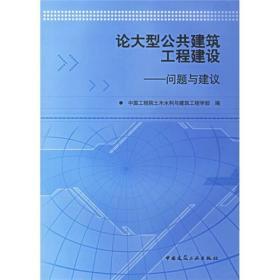 論大型公共建筑工程建設 專著 問題與建議 中國工程院土木水利與建筑工程