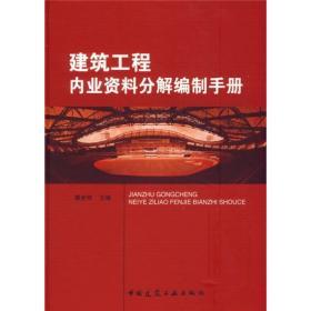 建筑工程内业资料分解编制手册