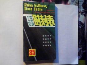 怀旧  全国铁路时刻表1985(附购书报销凭证)