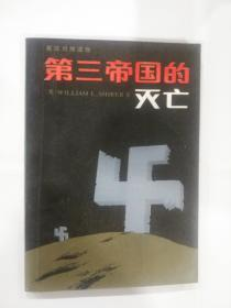 英汉对照读物:第三帝国的灭亡.