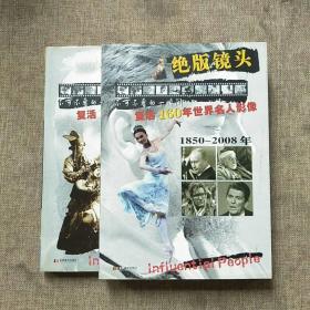 绝版镜头:复活160年世界名人影像(上下册)