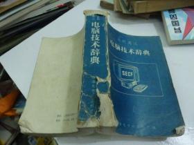 最新英汉电脑技术辞典