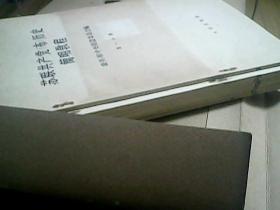 苏联共产党 (布)历史简明教程1-8分册全{大字版}盒装