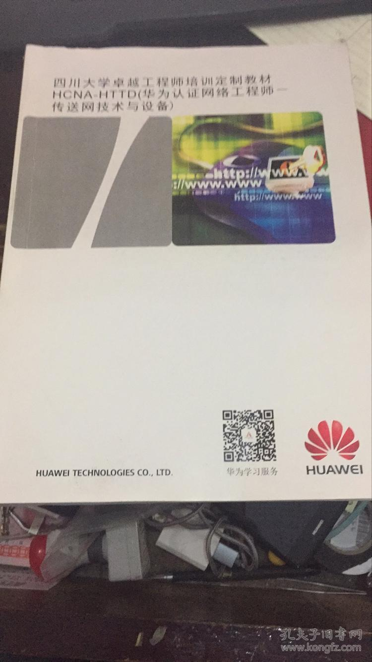 四川大学卓越工程师培训定制教材HCNA-HTTD(华为认证网络工程师-传送网技术与设备)