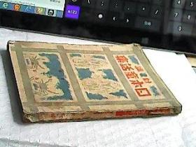 对译 日本童话集 上卷