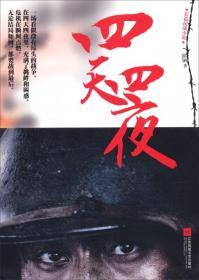 四天四夜 郭铜 江苏文艺出版社 9787539974613