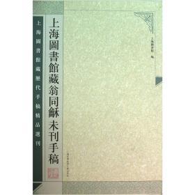 上海图书馆藏翁同龢未刊手稿【议价信息恕不回复】