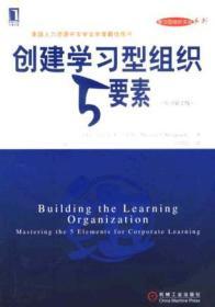 创建学习型组织5要素