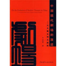 中国现代剧场的演进:从大舞台到大剧院