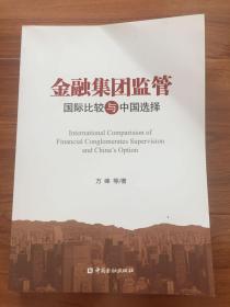 金融集团监管:国际比较与中国选择