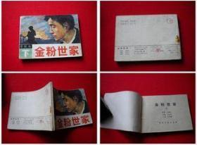 《金粉世家》下册,贵州1985.8一版一印18万册,6848号,连环画