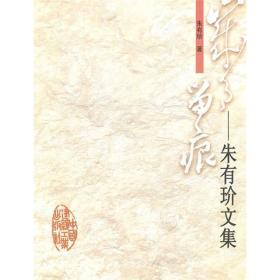 岁月留痕:朱有玠文集