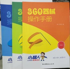 360器械操作手册1-3册
