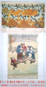 文革印刷品:《1976年文革原版老宣传画2张:金谷满仓●会前》2开纸,一版一印.。【尺寸】52 X 76厘米(2开纸) X 2张。