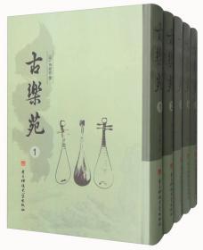 古乐苑(1-5册 套装全5册)
