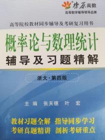 燎原教育·概率论与数理统计辅导及习题精解(浙大·第4版)