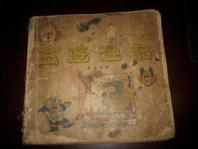 1958年人民出版社一版一印-张光宇【西游漫记】!品弱如图!印量1600册