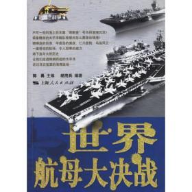 世界航母大决战