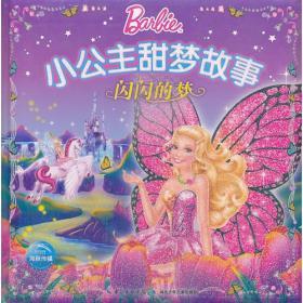 芭比小公主甜梦故事:闪闪的梦