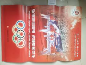 同一个世界  同一个梦想  弘扬奥运精神  传播奥运文化