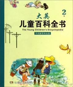 大英儿童百科全书(2 B)