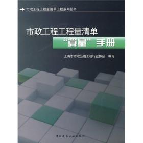 """市政工程工程量清单""""算量""""手册"""