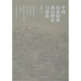 中國皇家園林疊山理論與技法