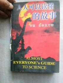 人人可以读懂的故事 ――宇宙。生命及万物