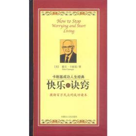 快乐的诀窍 戴尔·卡耐基 内蒙古人民出版社 9787204069590